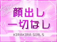 KIRA KIRA Girls~キラキラガールズで働くメリット6