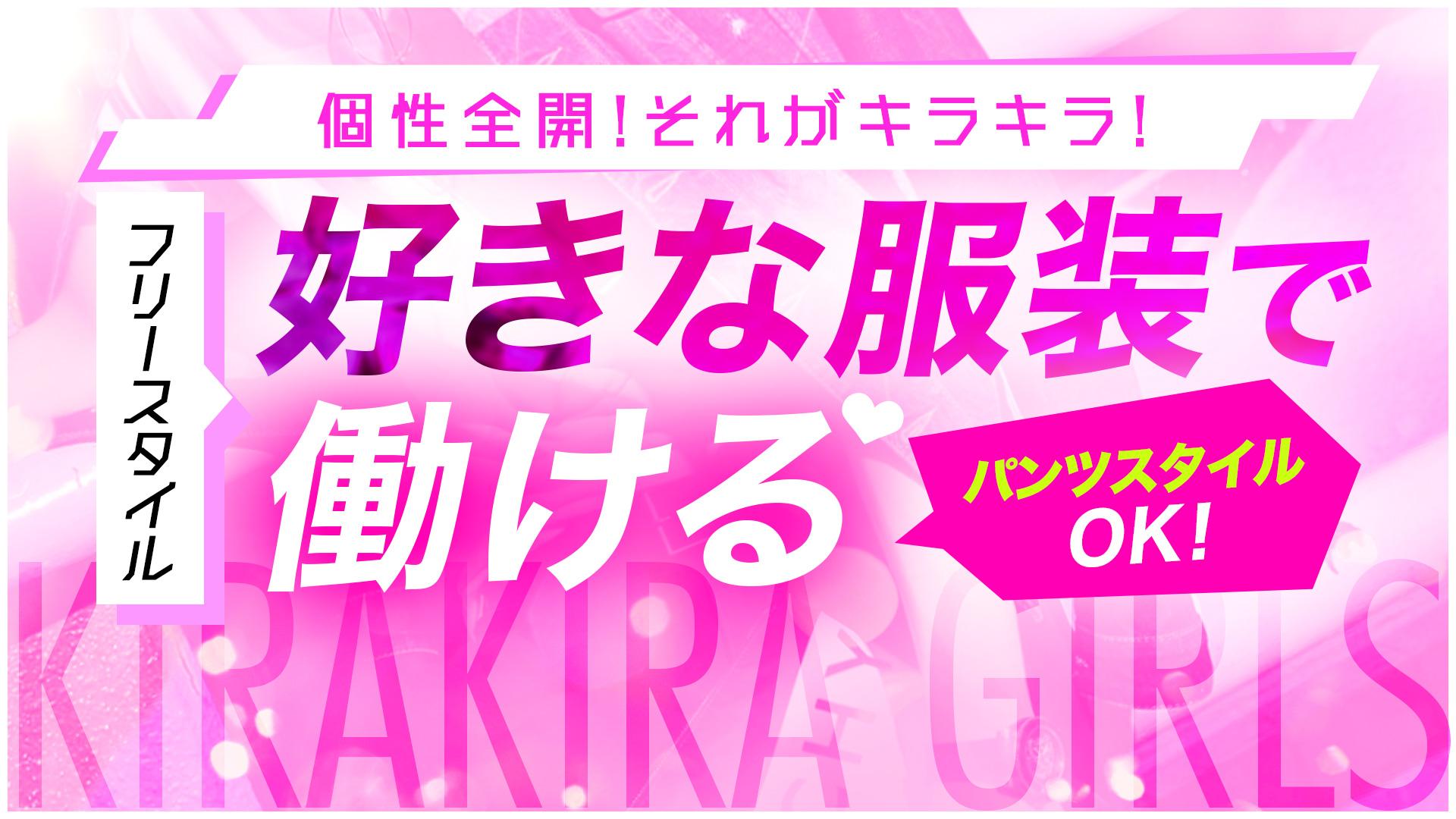 KIRA KIRA Girls~キラキラガールズの求人画像