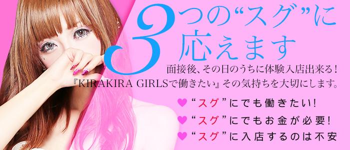 体験入店・KIRA KIRA Girls~キラキラガールズ