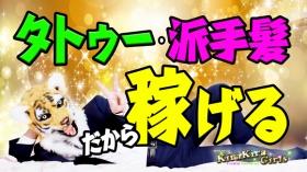 KIRA KIRA Girls~キラキラガールズのバニキシャ(スタッフ)動画