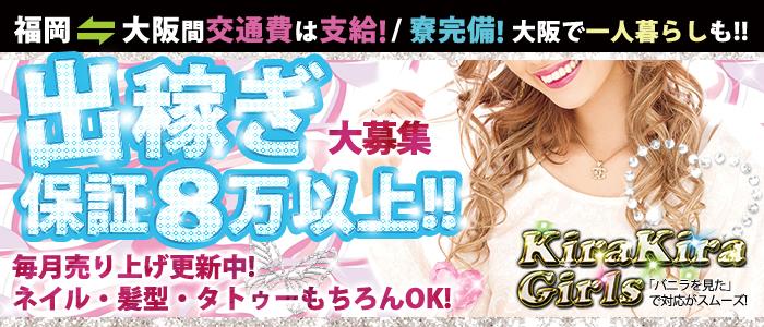 KIRA KIRA Girls~キラキラガールズ