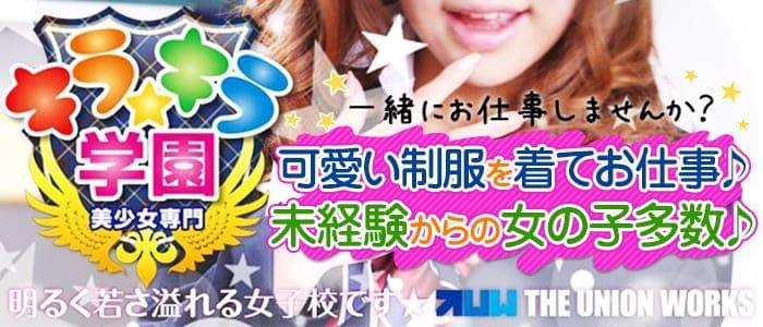 体験入店・美少女専門キラキラ学園