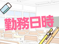 キラメキ☆素人清純アイドル学園で働くメリット1