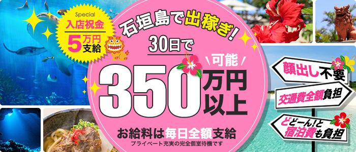 沖縄県                              石垣島 (デリヘル)「                              キラキラ娘☆三昧」                              の高収入求人情報