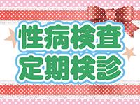 キラメキ!乙女学園で働くメリット8