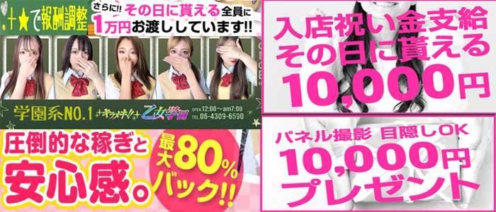 キラメキ!乙女学園の体験入店求人画像