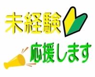 新卒&未経験応援キャンペーン実施中!!