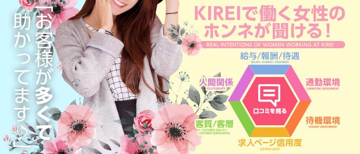 KIREIの体験入店求人画像