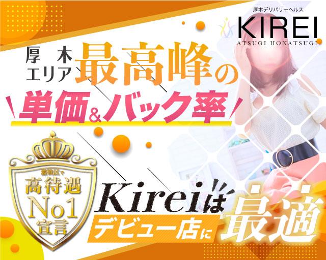 Kireiの求人画像