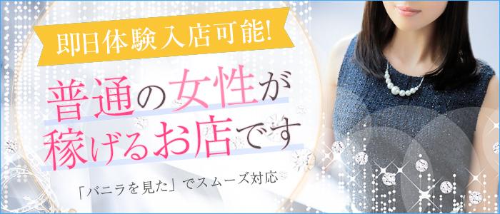 姉デリ Kireiの体験入店求人画像