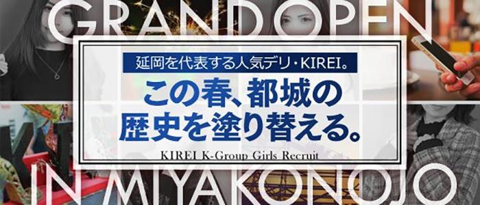 KIREI~K-Groupの求人画像