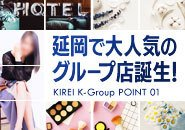 KIREI~K-Groupで働くメリット1