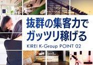 KIREI~K-Groupで働くメリット2