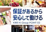 KIREI~K-Groupで働くメリット3