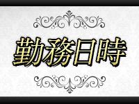 木更津人妻城で働くメリット1