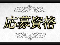 木更津人妻城で働くメリット2