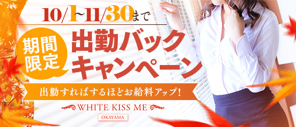 white kiss me