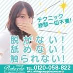 white kiss me 高松店(ホワイトグループ)