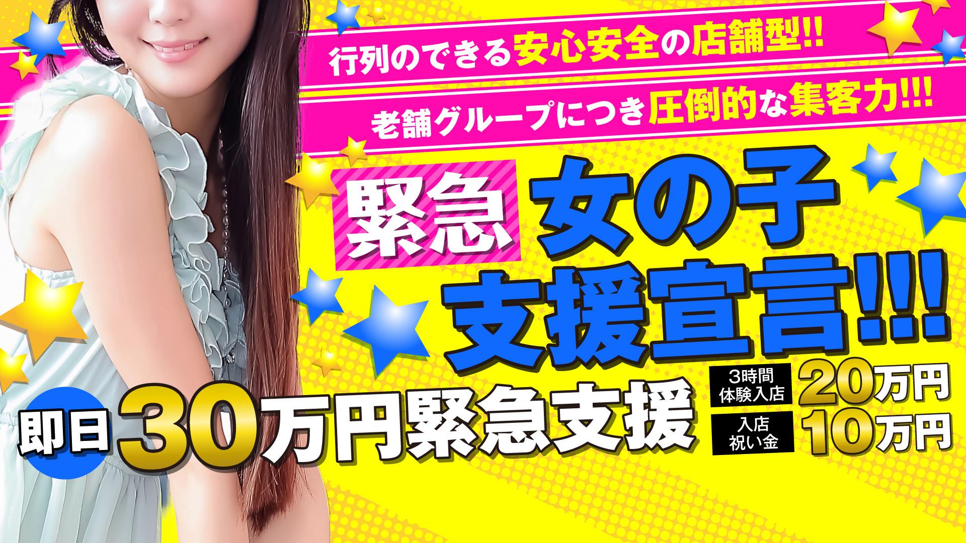ミスコレ横浜の求人画像
