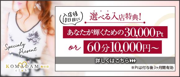 コマダム倶楽部 梅田店の求人画像