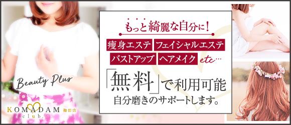 人妻・熟女・コマダム倶楽部 梅田店