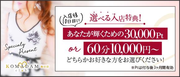 体験入店・コマダム倶楽部 梅田店