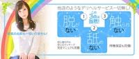 アロママッサージのお店 アップルティ北九州店で働くメリット3
