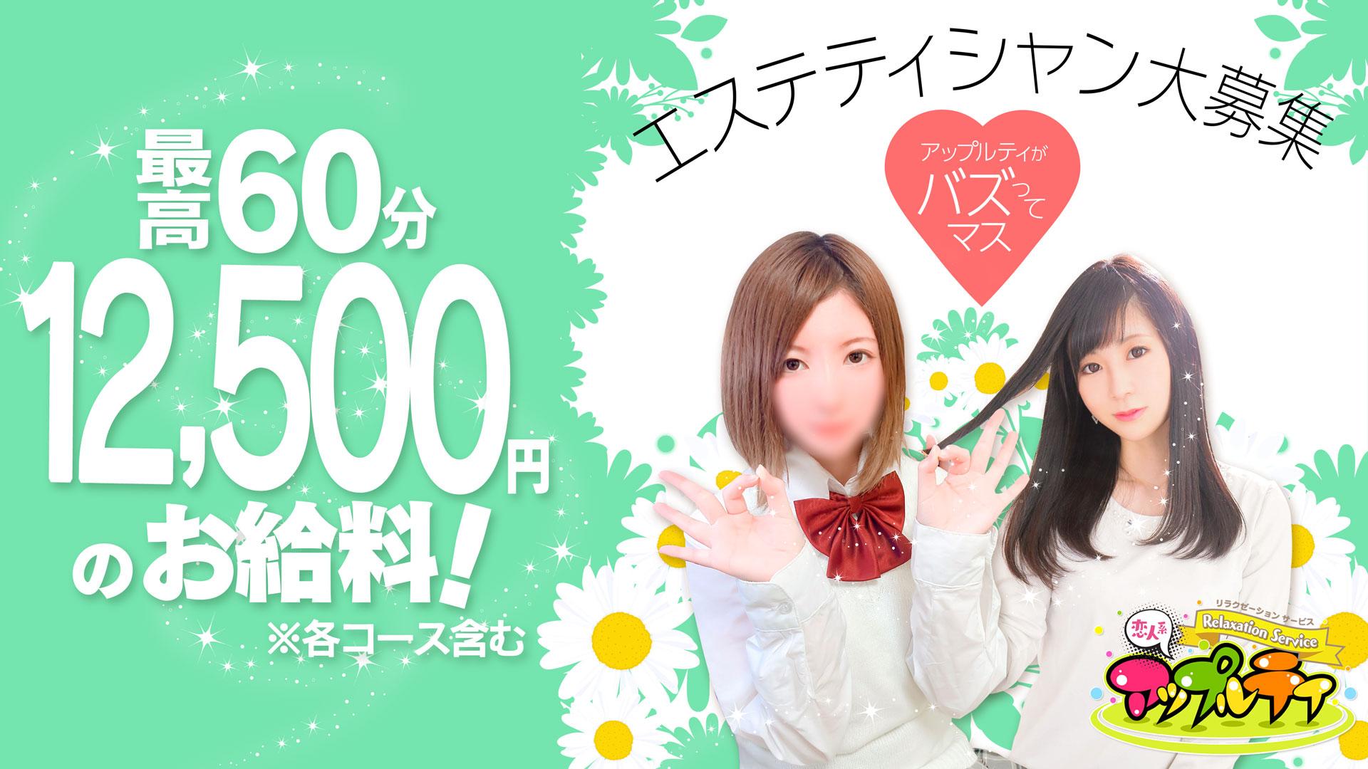 アロママッサージのお店 アップルティ北九州店の求人画像