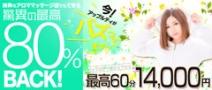 アップルティのお給料は、 60分最高¥14000バックします!のアイキャッチ画像