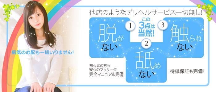 アロママッサージのお店 アップルティ北九州店の体験入店求人画像