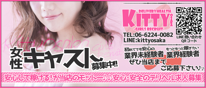Kitty(キティ)大阪