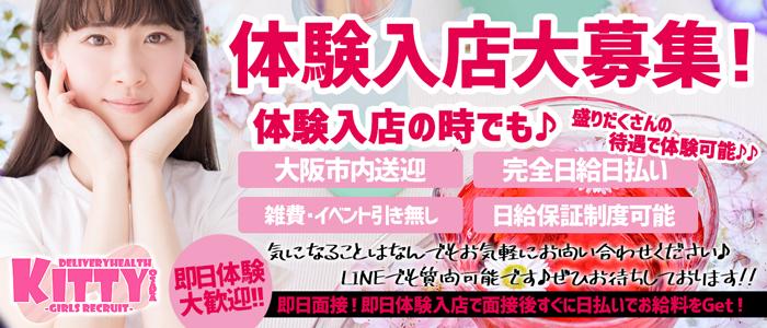 体験入店・Kitty(キティ)大阪