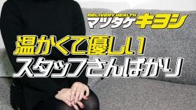 マツタケキヨシ延岡店の求人動画