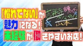 吉祥寺クリスタルの求人動画