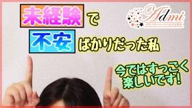 吉祥寺アドミのバニキシャ(女の子)動画