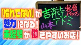 吉祥寺アドミのバニキシャ(スタッフ)動画