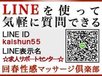 広島回春性感マッサージ倶楽部