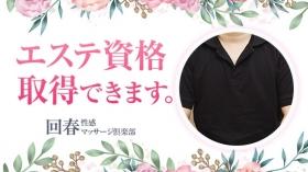 浜松回春性感マッサージ倶楽部のスタッフによるお仕事紹介動画