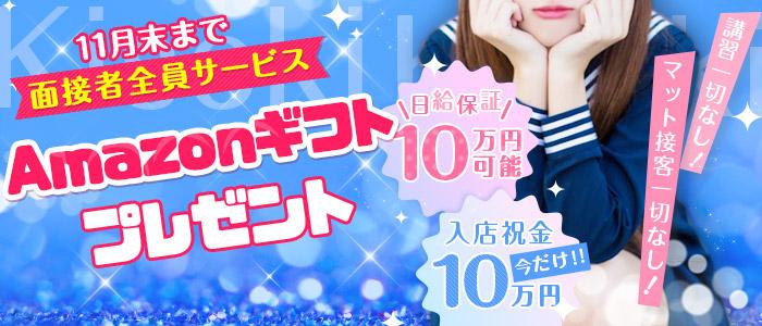 川崎制服アイドルソープ KiSeKiの求人画像