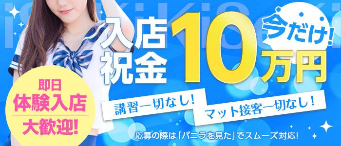 川崎制服アイドルソープ KiSeKiの体験入店求人画像