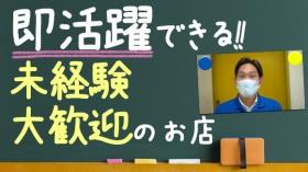 川崎制服アイドルソープ KiSeKiの求人動画