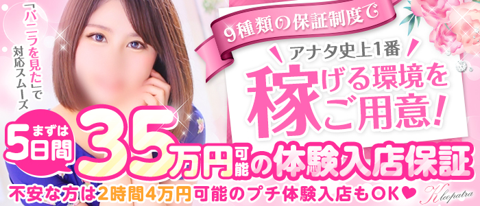 Royal Beauty Health クレオパトラ