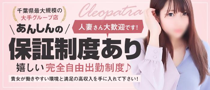 人妻・熟女・Royal Beauty Health クレオパトラ