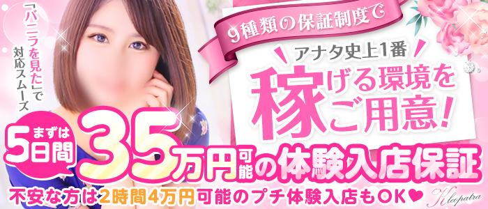 体験入店・Royal Beauty Health クレオパトラ