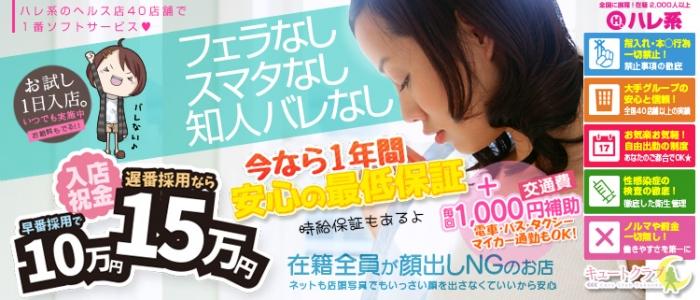 熊本 キュートクラブの求人画像