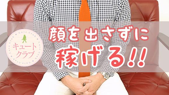 顔出し出来ない素人女子(熊本ハレ系)の求人動画
