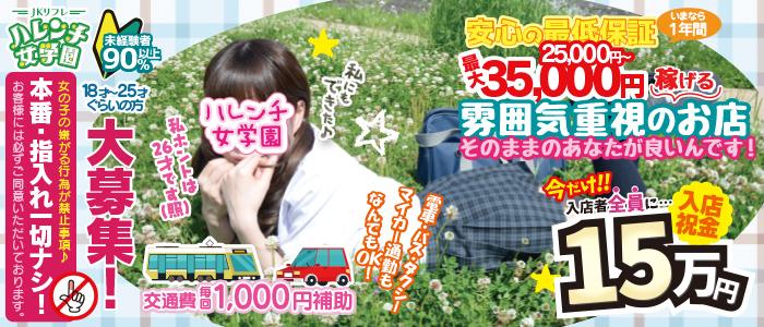 体験入店・熊本ハレンチ女学園