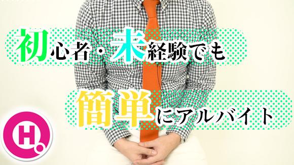 熊本ハレンチ女学園のバニキシャ(スタッフ)動画