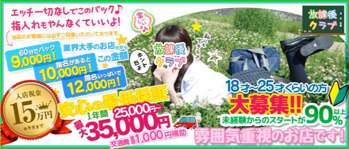 放課後クラブ(熊本ハレ系)の求人画像