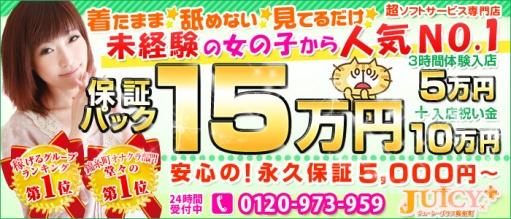 錦糸町ジューシープラス